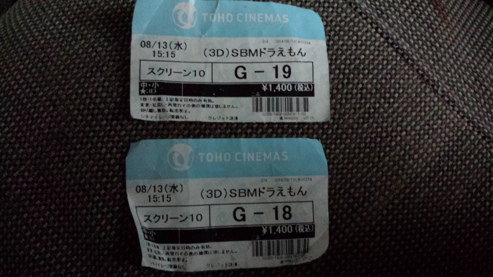 Nonton Doraemon di Bioskop Kyoto (1/3)